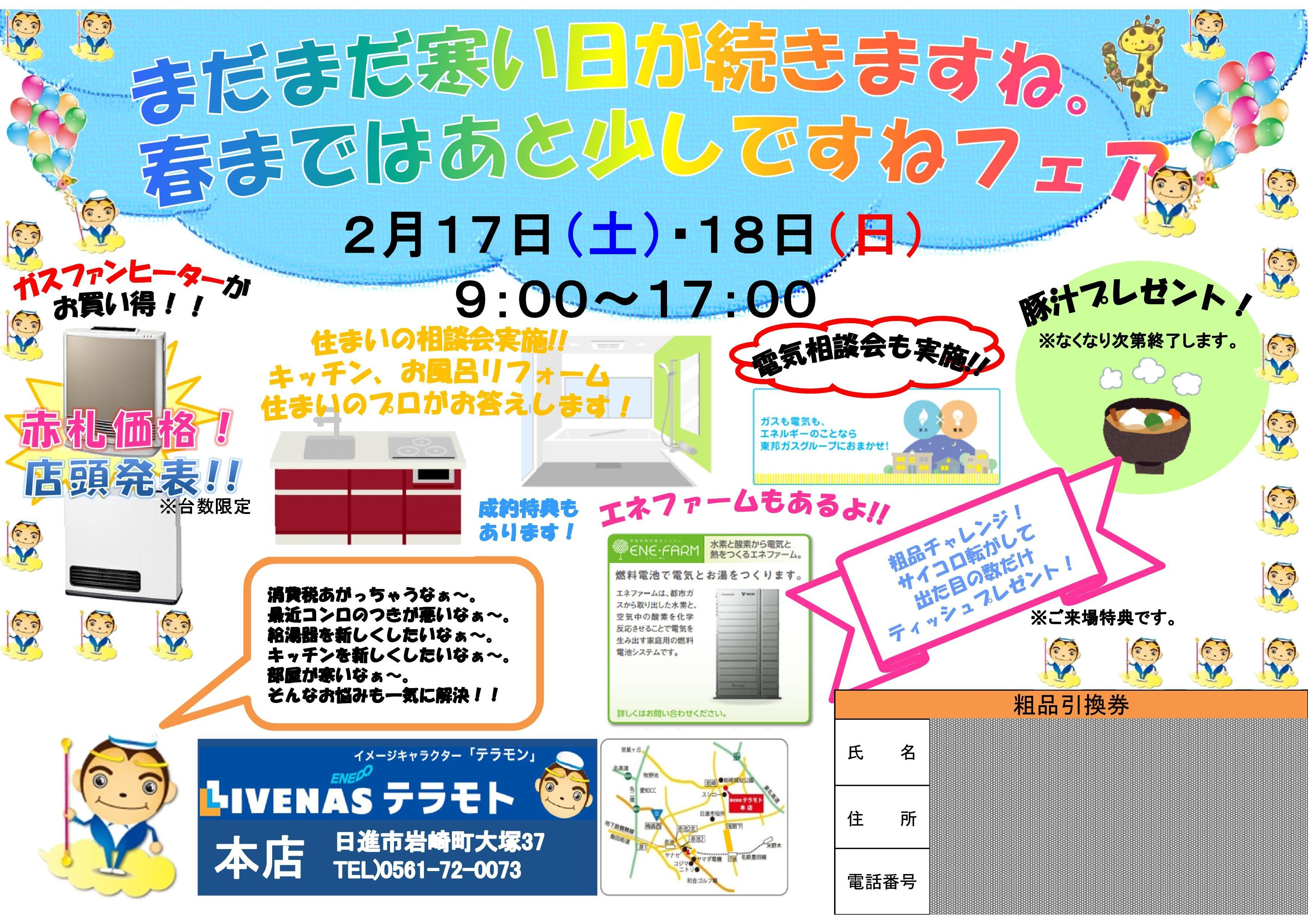 2018年2月イベントチラシ.jpg