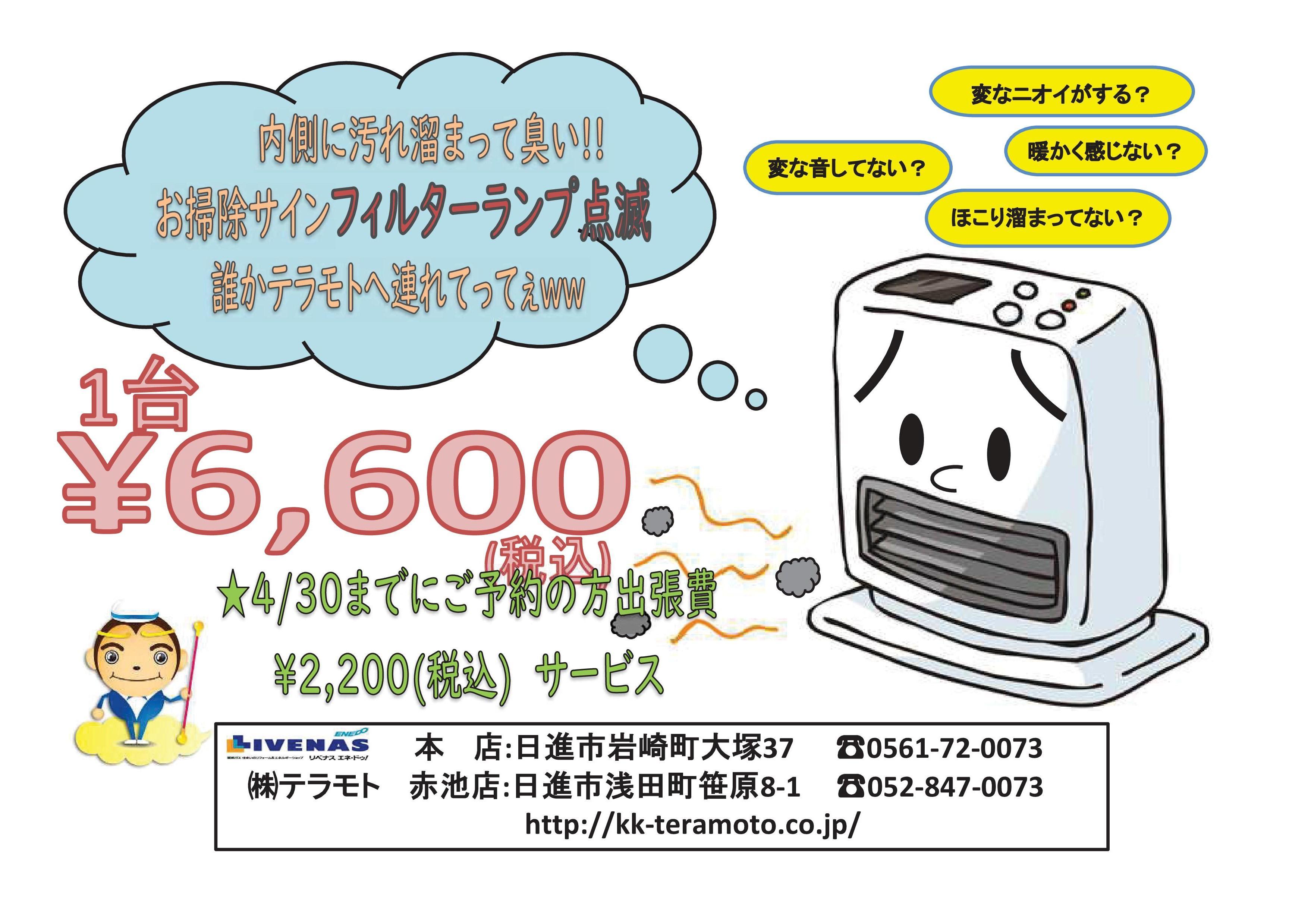 ガスファンヒーターおそうじキャンペーン.jpg