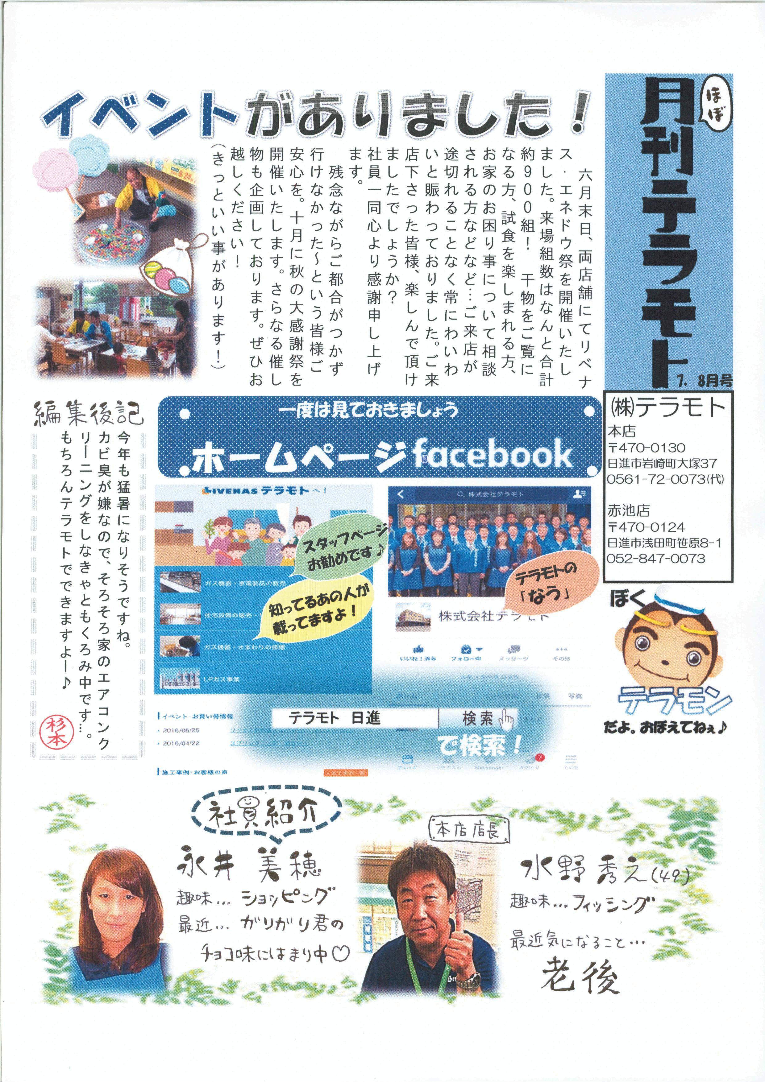 テラモト新聞7月8月号2016.jpg