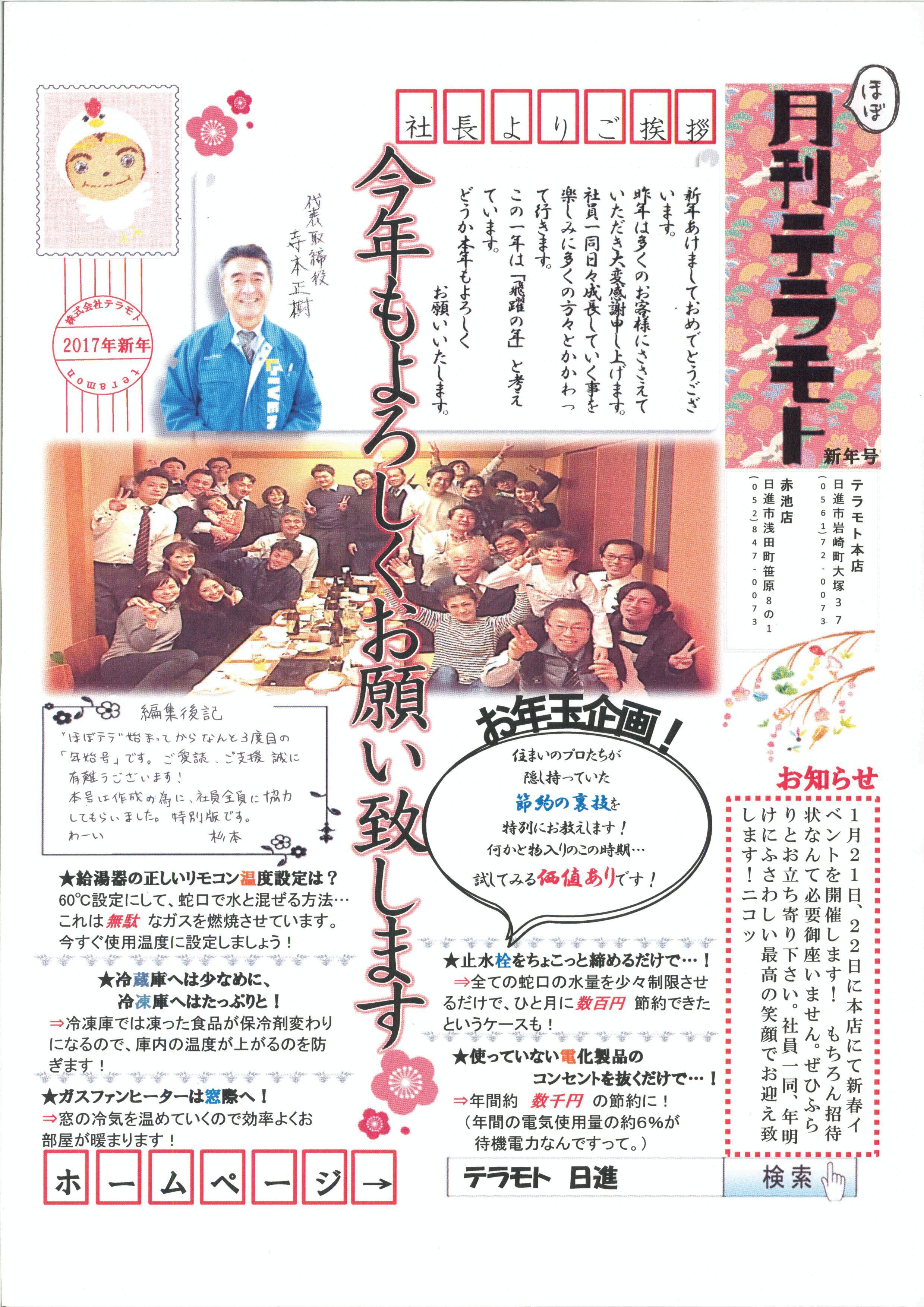 テラモト新聞28年新年号.jpg